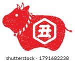 2021 cartoon character rubber...   Shutterstock .eps vector #1791682238