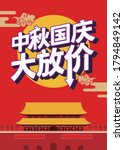 chinese traditional festival... | Shutterstock .eps vector #1794849142