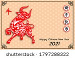 happy chinese new year... | Shutterstock .eps vector #1797288322
