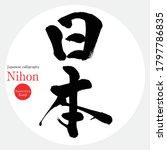 Japanese Calligraphy  Nihon ...