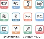 set of icons for anti corona... | Shutterstock .eps vector #1798047472