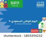 kingdom of saudi arabia 90th... | Shutterstock .eps vector #1803354232