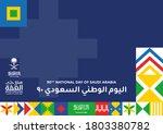 kingdom of saudi arabia 90th... | Shutterstock .eps vector #1803380782