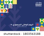 kingdom of saudi arabia 90th... | Shutterstock .eps vector #1803563188