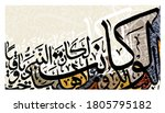 arabic calligraphy with... | Shutterstock .eps vector #1805795182