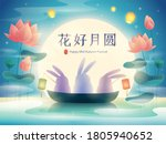 chinese mooncake festival. mid... | Shutterstock .eps vector #1805940652