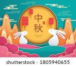 chinese mooncake festival. mid... | Shutterstock .eps vector #1805940655