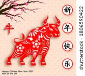 happy chinese new year... | Shutterstock .eps vector #1806590422