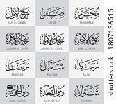 12 months name of islamic hijri ... | Shutterstock .eps vector #1807136515