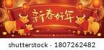 cute ox family on oriental... | Shutterstock .eps vector #1807262482