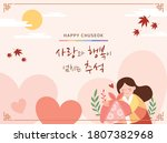 korean traditional holiday ... | Shutterstock .eps vector #1807382968