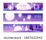 banners or cards set with cute...   Shutterstock .eps vector #1807622542