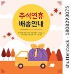 korean traditional holiday ...   Shutterstock .eps vector #1808293075