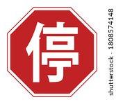 stop road sign in mainland...   Shutterstock .eps vector #1808574148