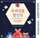 korean traditional holiday ... | Shutterstock .eps vector #1808728498