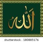 gold-embroidered green writing on the tablet of God. eps 10 vector.