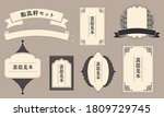 vector illustration material... | Shutterstock .eps vector #1809729745