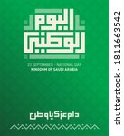 ksa national day greeting card  ... | Shutterstock .eps vector #1811663542