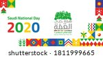 saudi arabia national day 2020  ... | Shutterstock .eps vector #1811999665