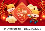 2021 chinese new year... | Shutterstock .eps vector #1812703378