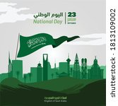 national day saudi with... | Shutterstock .eps vector #1813109002
