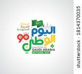 saudi arabia national day in 23 ... | Shutterstock .eps vector #1814370035