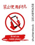 Do Not Use Mobile Phone Icon ...