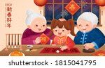 chinese new year calligraphy... | Shutterstock .eps vector #1815041795