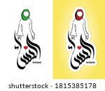 woman written in arabic... | Shutterstock .eps vector #1815385178