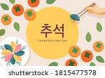 Chuseok  Written In Korean...