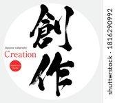 japanese calligraphy  s saku ...   Shutterstock .eps vector #1816290992
