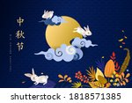 chinese festival card with... | Shutterstock .eps vector #1818571385