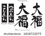 calligraphy of japanese sweets... | Shutterstock .eps vector #1818722075