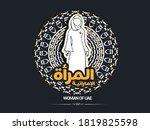 emirati women's day vector with ... | Shutterstock .eps vector #1819825598