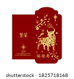 chinese new year 2021 lucky red ... | Shutterstock .eps vector #1825718168