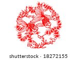the traditional paper cut fish... | Shutterstock . vector #18272155
