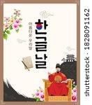 hangul proclamation day.... | Shutterstock .eps vector #1828091162