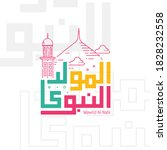 mawlid al nabi islamic greeting ... | Shutterstock .eps vector #1828232558