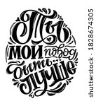 inspiration lettering quote in...   Shutterstock .eps vector #1828674305