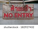the wooden plate not to enter... | Shutterstock . vector #182927432