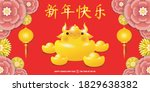 happy chinese new year 2021... | Shutterstock .eps vector #1829638382