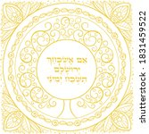 """Hebrew Pray Text """"if I Forget..."""