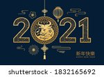cny 2021 happy chinese new year ... | Shutterstock .eps vector #1832165692