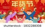 spring festival banner  chinese ... | Shutterstock .eps vector #1832288308