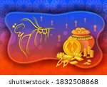 vector design of india festival ... | Shutterstock .eps vector #1832508868