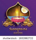 loy krathong festival in flat... | Shutterstock .eps vector #1832882722