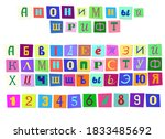 anonymous russian font. paper... | Shutterstock .eps vector #1833485692