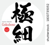 japanese calligraphy  gokuboso  ...   Shutterstock .eps vector #1833735052