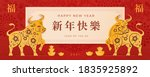 happy chinese new year  good...   Shutterstock .eps vector #1835925892