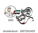 national day written in arabic... | Shutterstock .eps vector #1837201435